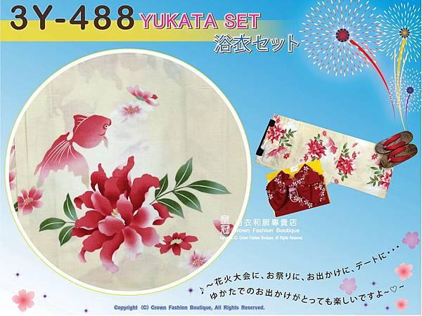 【番號3Y-488】三點日本浴衣Yukata~ 淡黃色底+花卉&金魚圖案~含定型蝴蝶結和木屐-2.jpg