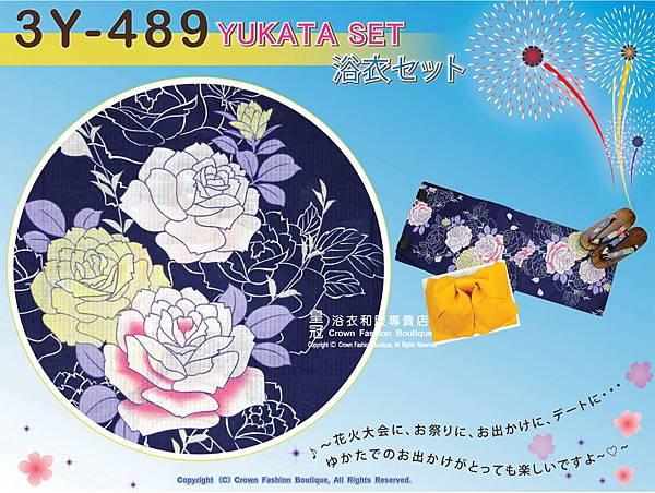 【番號3Y-489】三點日本浴衣Yukata~ 靛色底+玫瑰花圖案~含定型蝴蝶結和木屐-2.jpg