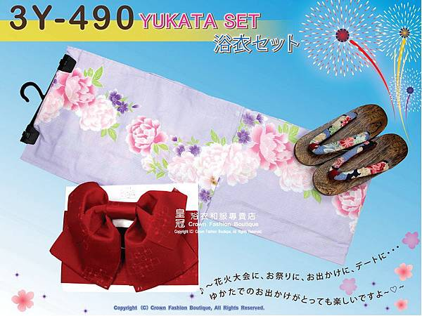 【番號3Y-490】三點日本浴衣Yukata~ 淺藍紫色底+花卉圖案~含定型蝴蝶結和木屐-1.jpg