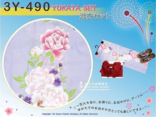 【番號3Y-490】三點日本浴衣Yukata~ 淺藍紫色底+花卉圖案~含定型蝴蝶結和木屐-2.jpg