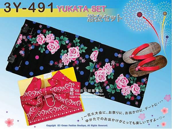 【番號3Y-491】三點日本浴衣Yukata~ 黑色底+花卉圖案~含定型蝴蝶結和木屐-1.jpg