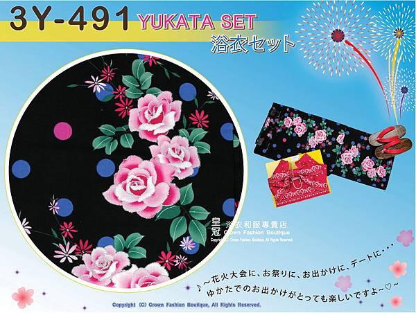 【番號3Y-491】三點日本浴衣Yukata~ 黑色底+花卉圖案~含定型蝴蝶結和木屐-2.jpg