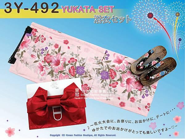 【番號3Y-492】三點日本浴衣Yukata~ 粉色底+花卉圖案~含定型蝴蝶結和木屐-1.jpg