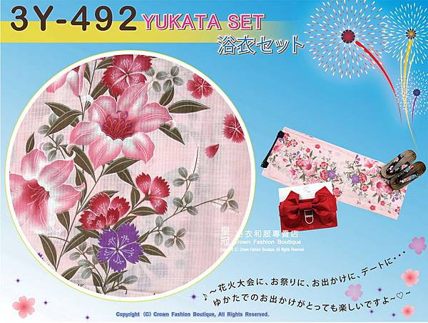 【番號3Y-492】三點日本浴衣Yukata~ 粉色底+花卉圖案~含定型蝴蝶結和木屐-2.jpg