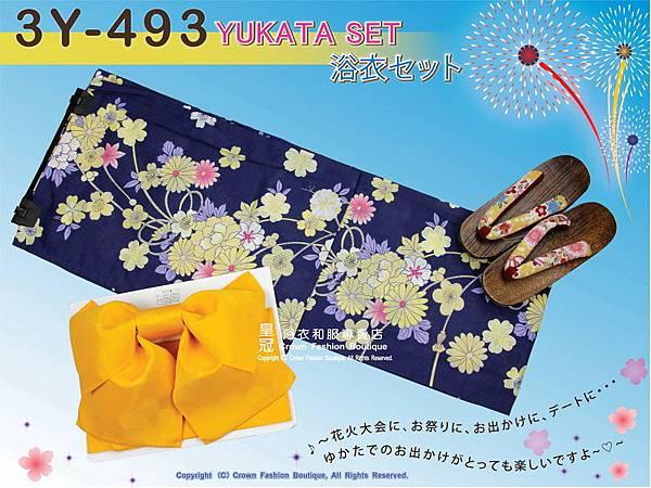 【番號3Y-493】三點日本浴衣Yukata~ 靛色底+花卉圖案~含定型蝴蝶結和木屐-1.jpg