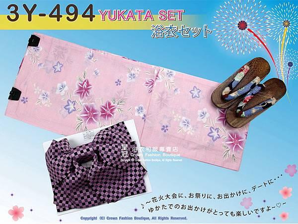 【番號3Y-494】三點日本浴衣Yukata~ 粉紅色底+花卉圖案~含定型蝴蝶結和木屐-1.jpg