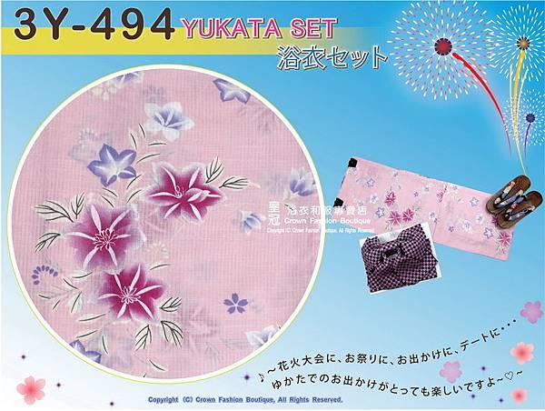 【番號3Y-494】三點日本浴衣Yukata~ 粉紅色底+花卉圖案~含定型蝴蝶結和木屐-2.jpg