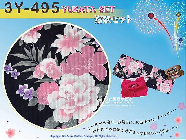 【番號3Y-495】三點日本浴衣Yukata~ 靛色底+花卉圖案~含定型蝴蝶結和木屐-2.jpg