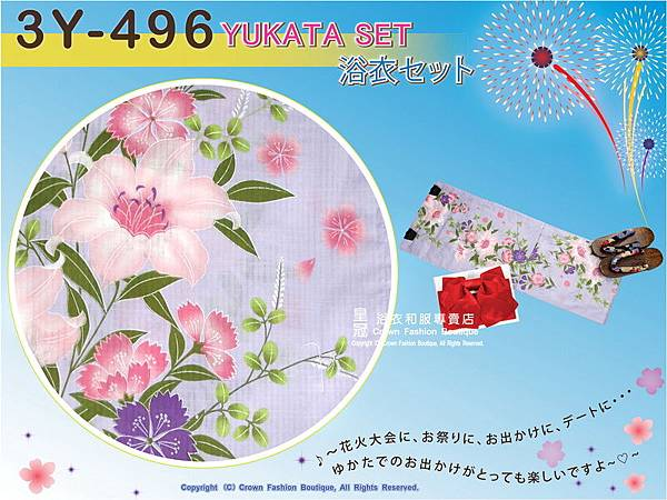 【番號3Y-496】三點日本浴衣Yukata~ 淺藍紫色底+花卉圖案~含定型蝴蝶結和木屐-2.jpg