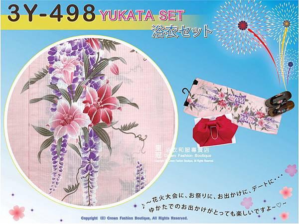 【番號3Y-498】三點日本浴衣Yukata~ 粉色底+花卉圖案~含定型蝴蝶結和木屐-2.jpg