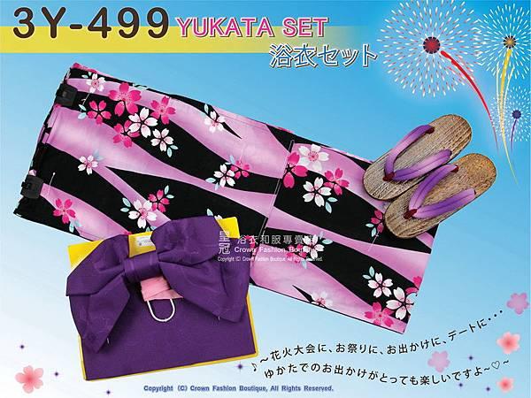 【番號3Y-499】三點日本浴衣Yukata~ 雙色底+櫻花圖案~含定型蝴蝶結和木屐-1.jpg