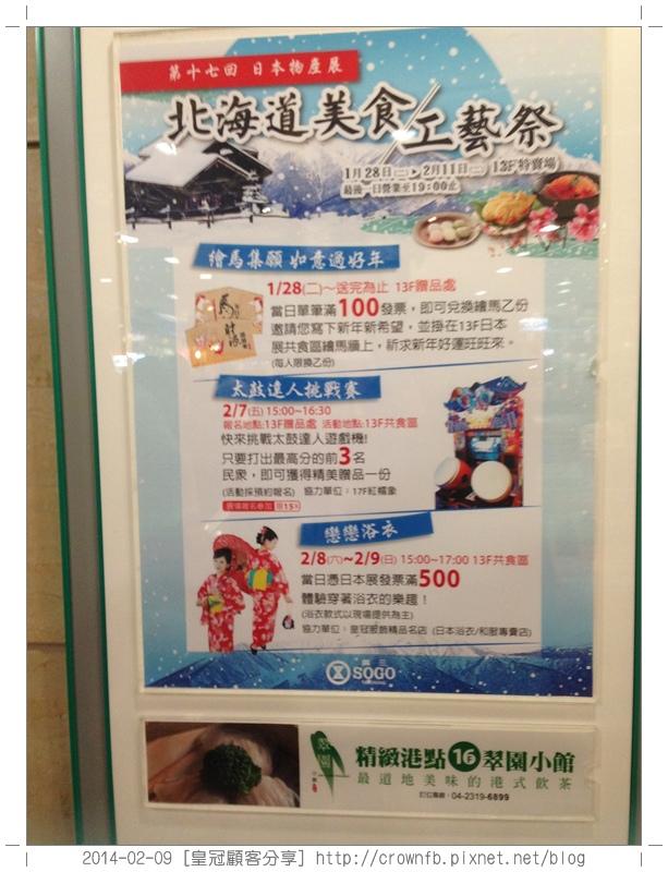 IMG_5066-2014-02-09皇冠顧客分享.JPG
