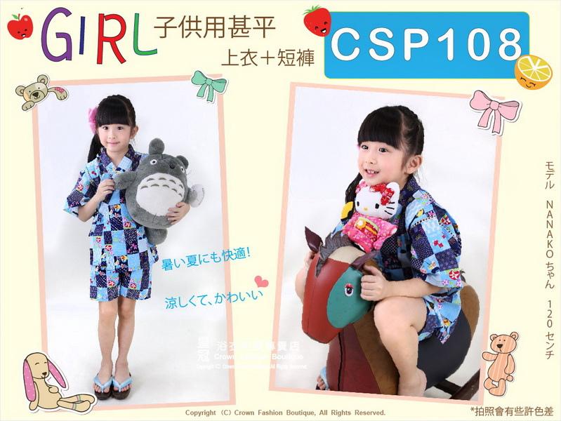 【番號CSP108】日本女童甚平~藍色底花卉&金魚+煙火圖案100cm-1.jpg