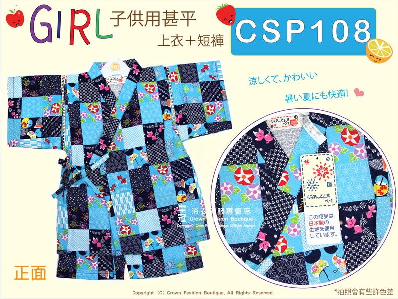 【番號CSP108】日本女童甚平~藍色底花卉&金魚+煙火圖案100cm-2.jpg