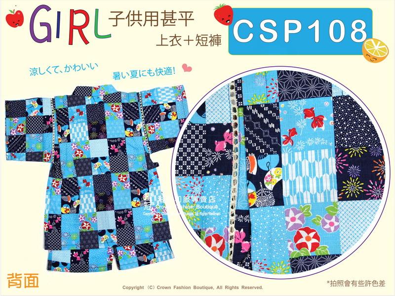 【番號CSP108】日本女童甚平~藍色底花卉&金魚+煙火圖案100cm-3.jpg