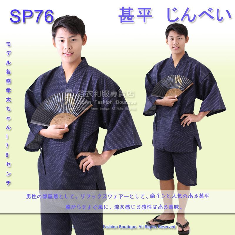 【番號SP76】日本男生甚平-藍色條紋M號L號2L號.jpg