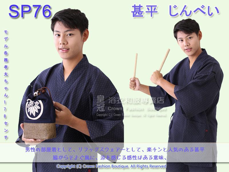 【番號SP76】日本男生甚平-藍色條紋M號L號2L號2.jpg