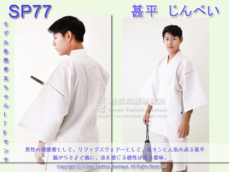 【番號SP77】日本男生甚平-白色條紋M號L號2L號.jpg