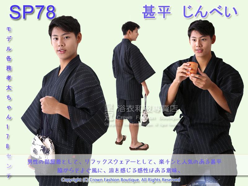 【番號SP78】日本男生甚平-黑色條紋M號L號2L號2.jpg