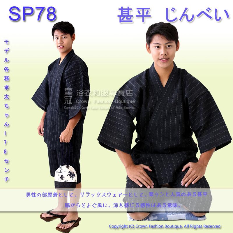 【番號SP78】日本男生甚平-黑色條紋M號L號2L號.jpg