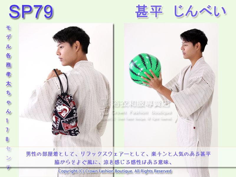 【番號SP79】日本男生甚平-白色條紋M號L號2L號2.jpg