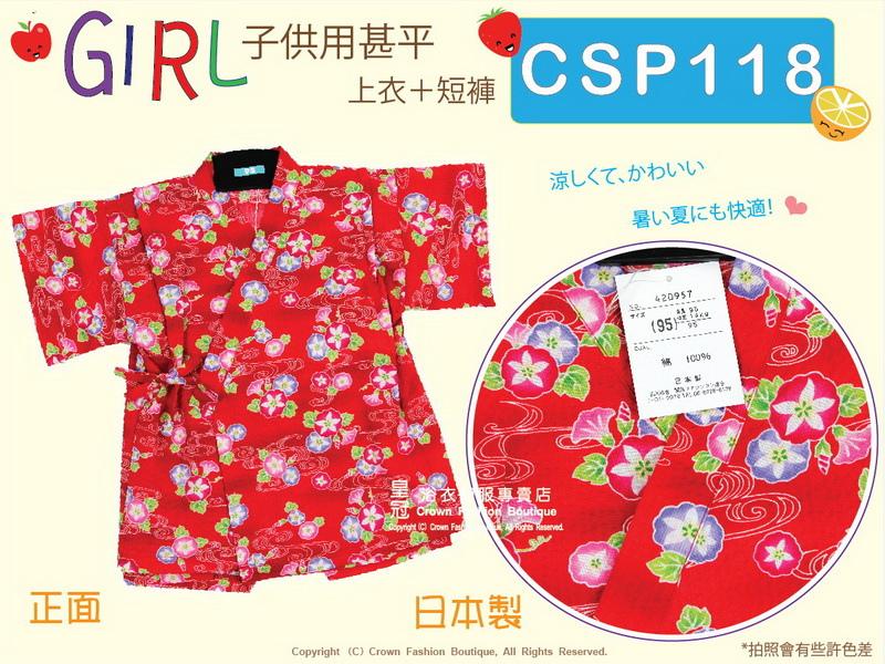 【番號CSP118】日本女童甚平~紅色底牽牛花圖案95cm㊣日本製-1.jpg