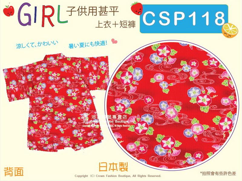 【番號CSP118】日本女童甚平~紅色底牽牛花圖案95cm㊣日本製-2.jpg