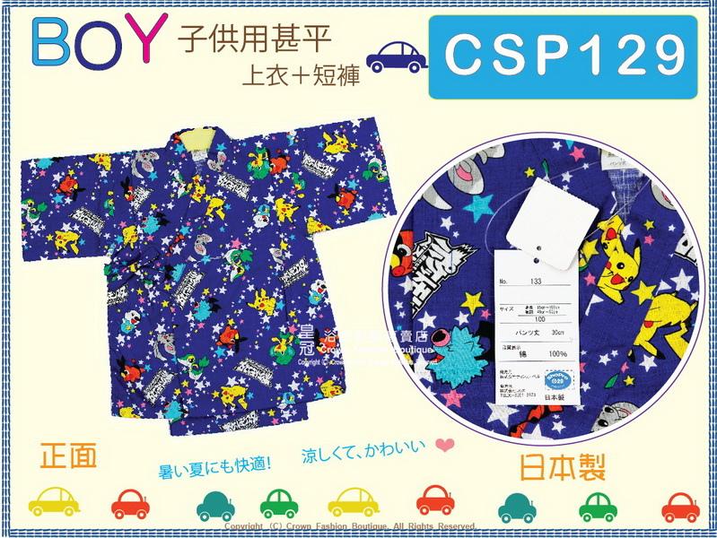 【番號CSP129】日本男童甚平~藍色底比卡丘圖案100cm㊣日本製-1.jpg