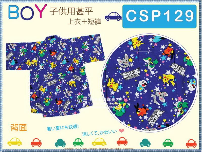【番號CSP129】日本男童甚平~藍色底比卡丘圖案100cm㊣日本製-2.jpg