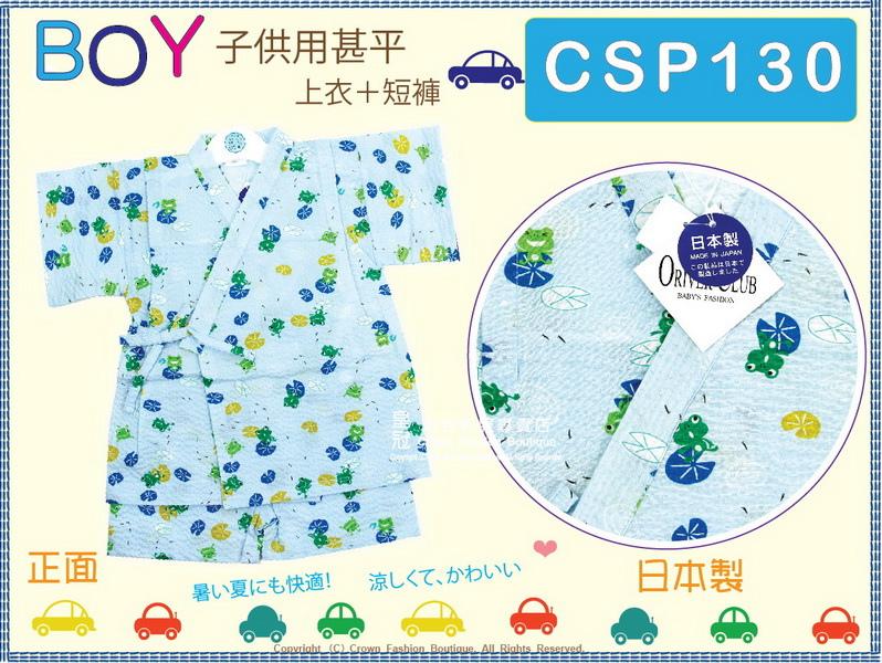 【番號CSP130】日本男童甚平~藍色底小青蛙圖案95cm㊣日本製-1.jpg