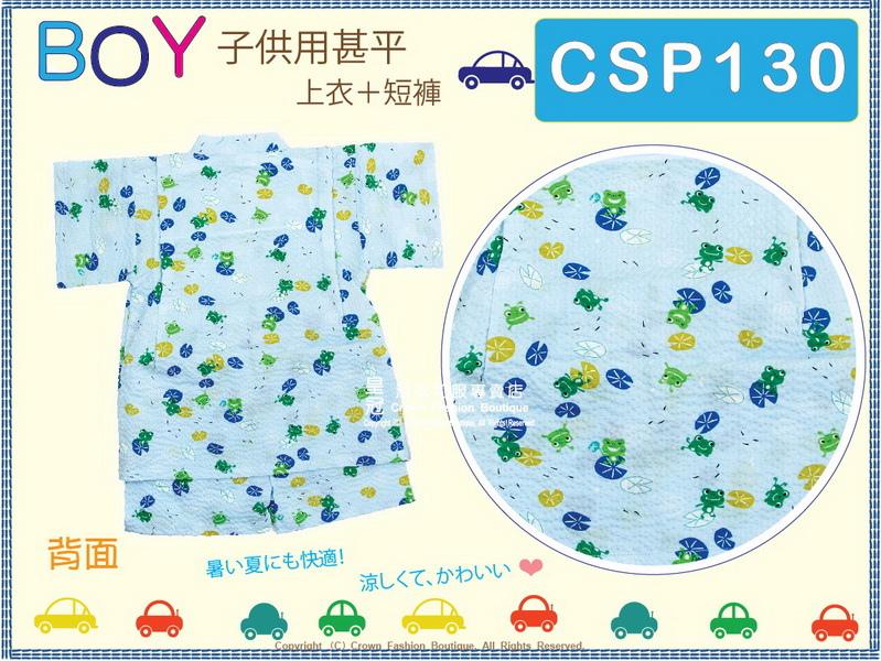 【番號CSP130】日本男童甚平~藍色底小青蛙圖案95cm㊣日本製-2.jpg