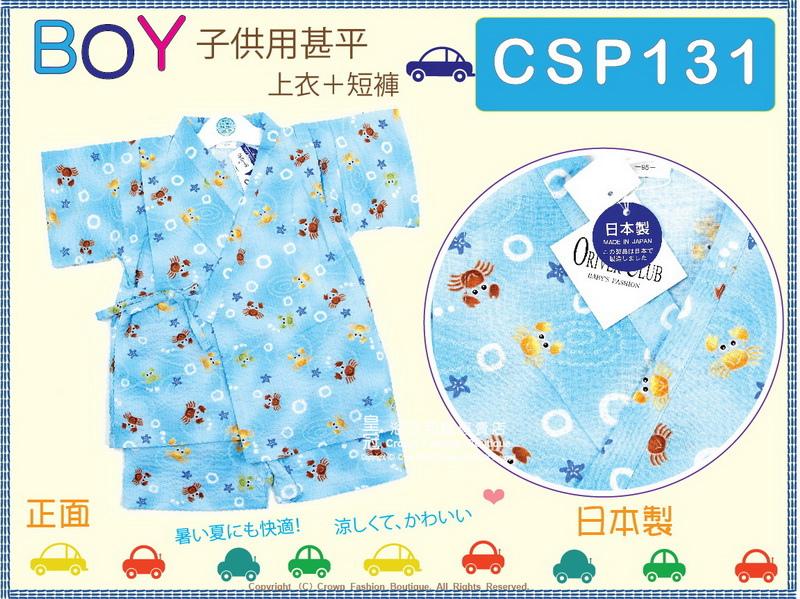 【番號CSP131】日本男童甚平~水藍色底螃蟹圖案95cm㊣日本製-1.jpg