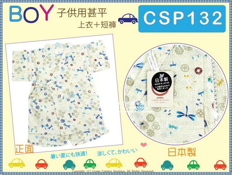 【番號CSP132】日本男童甚平~米黃色底蜻蜓圖案95cm㊣日本製-1.jpg