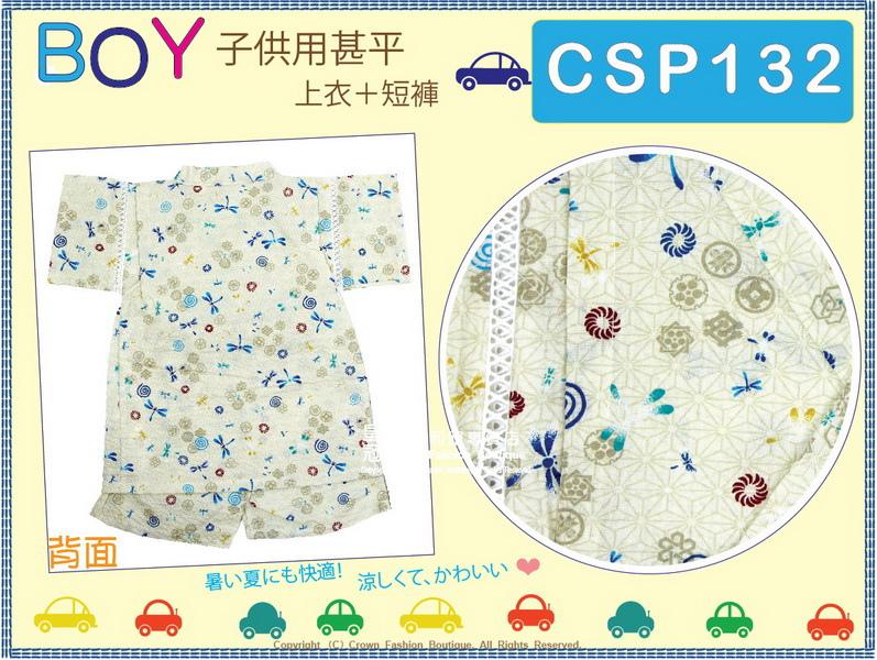 【番號CSP132】日本男童甚平~米黃色底蜻蜓圖案95cm㊣日本製-2.jpg