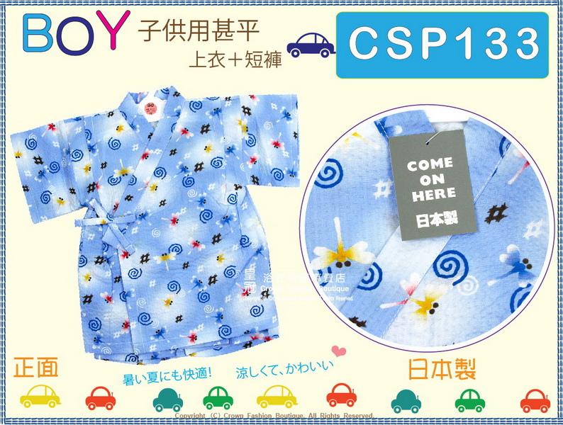【番號CSP133】日本男童甚平~藍色底蜻蜓圖案90cm㊣日本製-1.jpg
