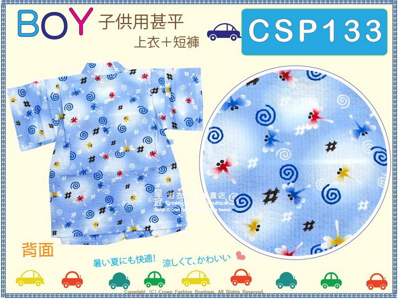 【番號CSP133】日本男童甚平~藍色底蜻蜓圖案90cm㊣日本製-2.jpg