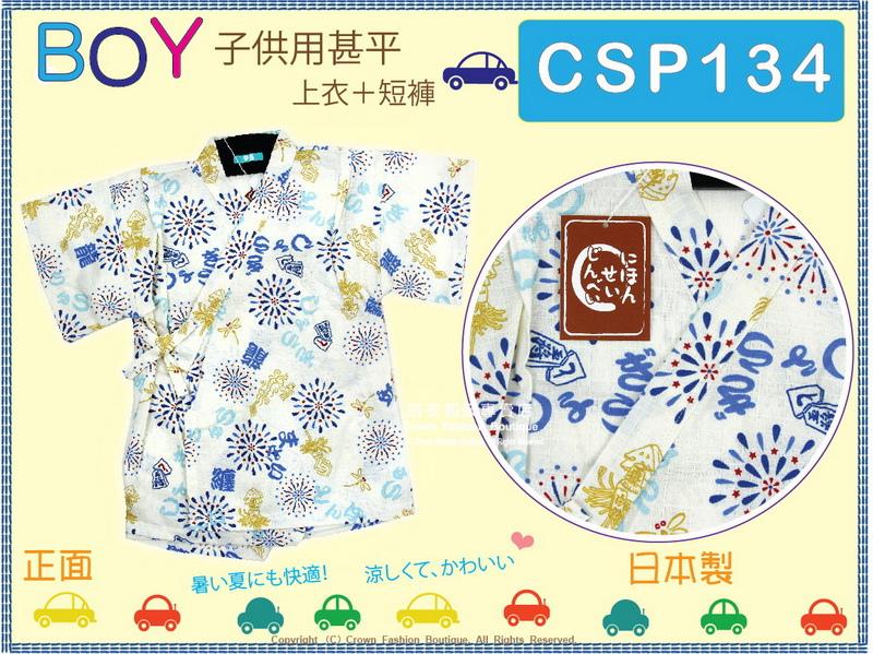 【番號CSP134】日本男童甚平~米白色底煙火&龍圖案95cm㊣日本製-1.jpg