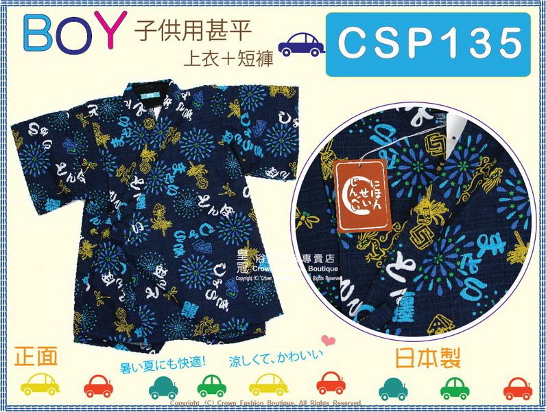 【番號CSP135】日本男童甚平~深藍色底煙火&龍圖案95cm㊣日本製-1.jpg
