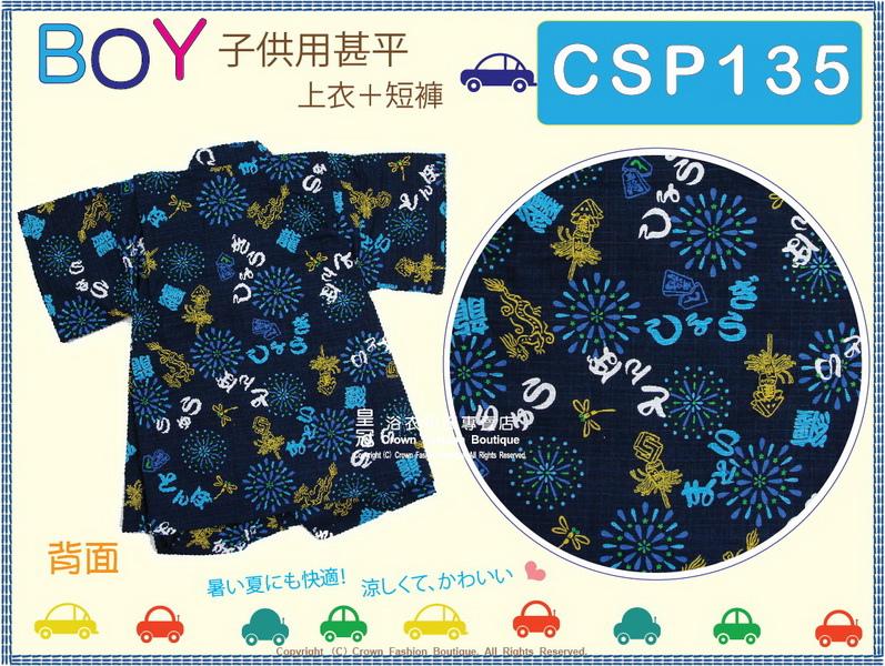 【番號CSP135】日本男童甚平~深藍色底煙火&龍圖案95cm㊣日本製-2.jpg