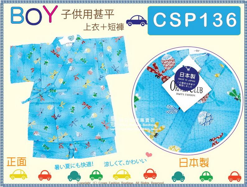 【番號CSP136】日本男童甚平~藍色底團扇&蜻蜓圖案95cm㊣日本製-1.jpg