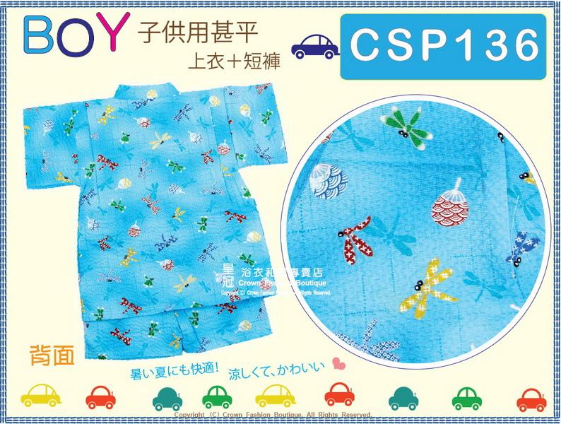 【番號CSP136】日本男童甚平~藍色底團扇&蜻蜓圖案95cm㊣日本製-2.jpg