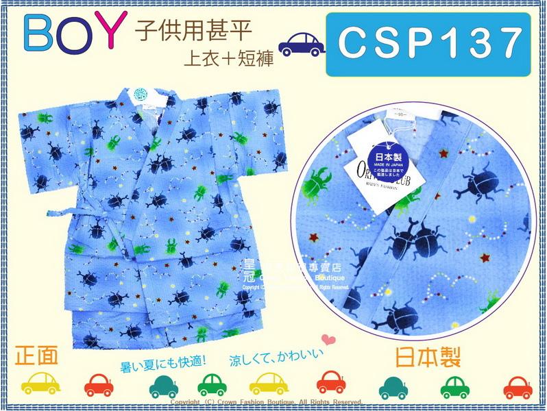 【番號CSP137】日本男童甚平~藍色底甲蟲圖案95cm㊣日本製-1.jpg