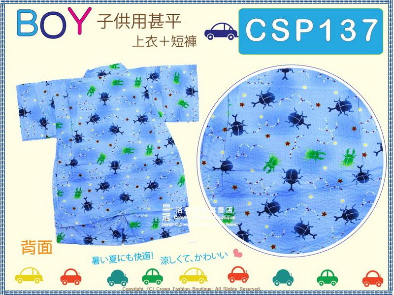 【番號CSP137】日本男童甚平~藍色底甲蟲圖案95cm㊣日本製-2.jpg