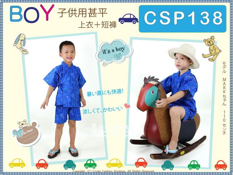【番號CSP138】日本男童甚平~藍色底煙火圖案95cm-1.jpg