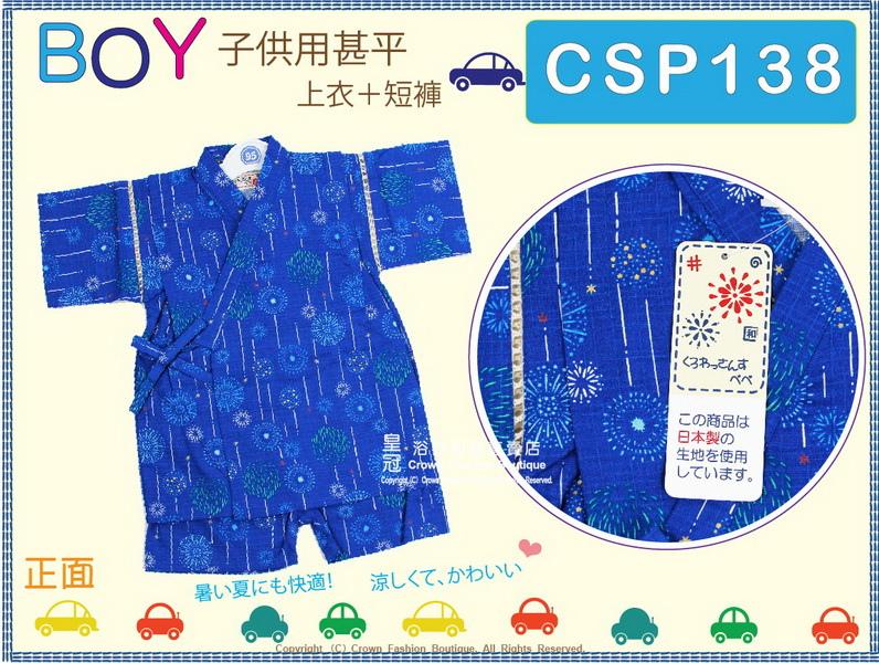 【番號CSP138】日本男童甚平~藍色底煙火圖案95cm-2.jpg