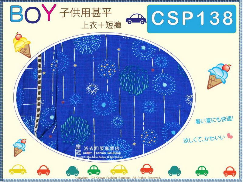 【番號CSP138】日本男童甚平~藍色底煙火圖案95cm-3.jpg