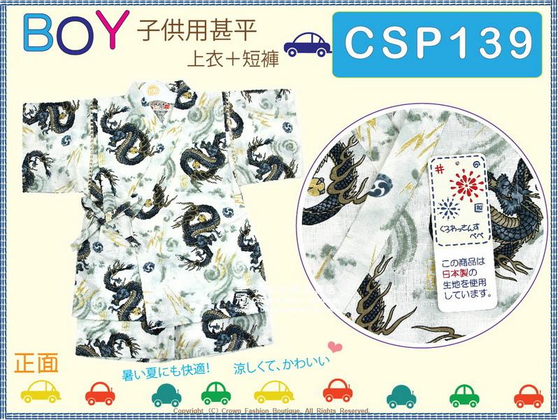 【番號CSP139】日本男童甚平~米白色底龍圖案100cm-1.jpg