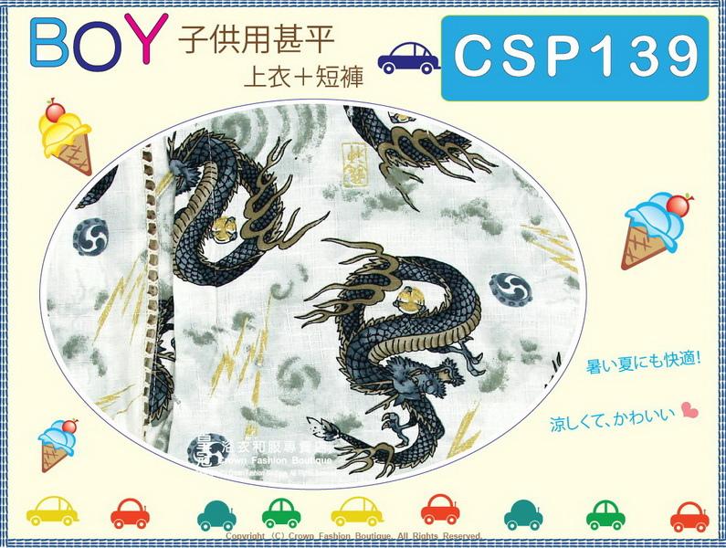 【番號CSP139】日本男童甚平~米白色底龍圖案100cm-2.jpg