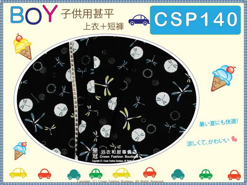 【番號CSP140】日本男童甚平~黑色底蜻蜓圖案130cm-2.jpg