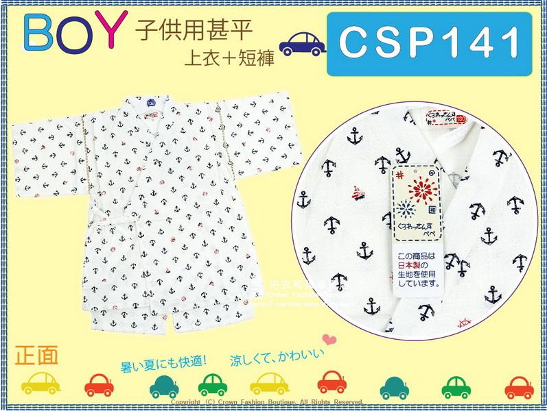 【番號CSP141】日本男童甚平~米白色底海洋圖案130cm-1.jpg